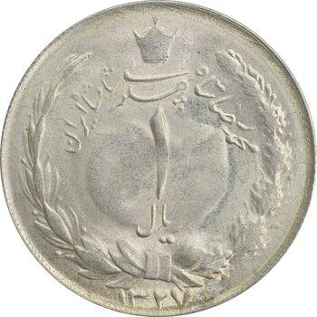سکه 1 ریال 1327 - MS63 - محمد رضا شاه