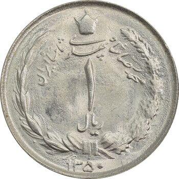 سکه 1 ریال 1350 - MS65 - محمد رضا شاه