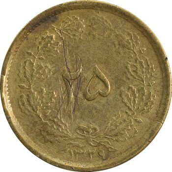 سکه 25 دینار (یک ریال) 1329 - قالب اشتباه - VF35 - محمد رضا شاه