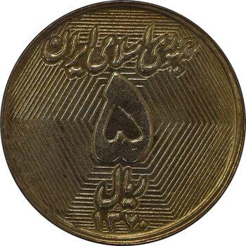 سکه 5 ریال 1370 (نمونه) - MS63 - جمهوری اسلامی