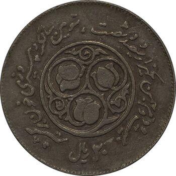 سکه 20 ریال 1360 سومین سالگرد (چرخش 180 درجه) - VF35 - جمهوری اسلامی