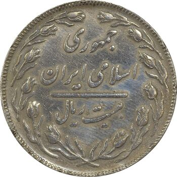 سکه 20 ریال (دو رو جمهوری) - VF30 - جمهوری اسلامی