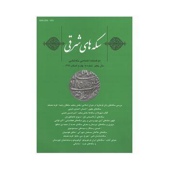 مجله دوفصلنامه سکه های شرقی شماره 9