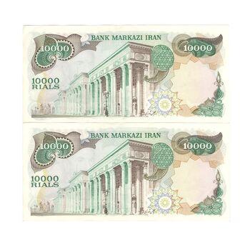 اسکناس 10000 ریال (انصاری - مهران) - جفت - UNC61 - محمد رضا شاه