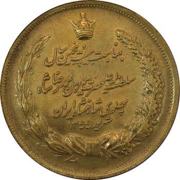 مدال برنز بیست و پنجمین سال سلطنت 1344 - EF45 - محمدرضا شاه