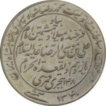 مدال یادبود میلاد امام رضا (ع) 1340 - AU58 - محمد رضا شاه