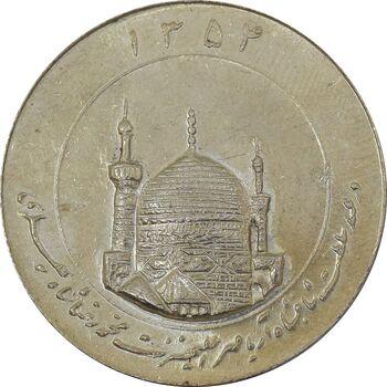 مدال یادبود میلاد امام رضا (ع) 1354 (گنبد) - AU55 - محمد رضا شاه