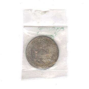 مدال یادبود میلاد امام رضا (ع) 1345 (گنبد) - پک فابریک - MS65 - محمد رضا شاه