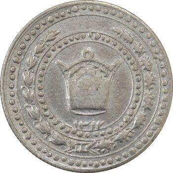 مدال امام رضا (ع) 1312 - EF45 - رضا شاه