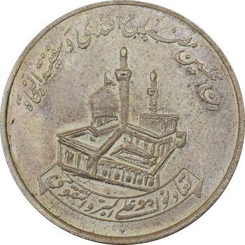مدال حسینیه آذربایجانیان در کربلا 1348 - MS64 - محمد رضا شاه