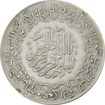 مدال یادبود امام علی (ع) 1337 (بزرگ) - EF45 - محمد رضا شاه