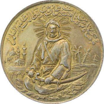 مدال نقره یادبود امام علی (ع) 1337 (متوسط) طلایی - MS65 - محمد رضا شاه