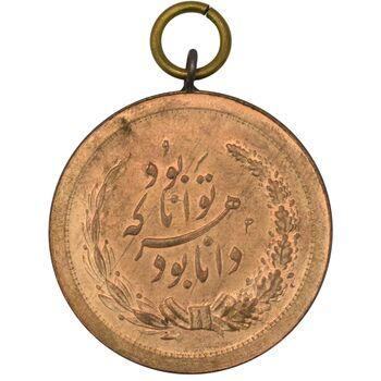 مدال برنز توانا بود - MS62 - رضا شاه