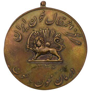 مدال یادبود مرکز انتقال خون ایران 1336 - EF40 - محمد رضا شاه