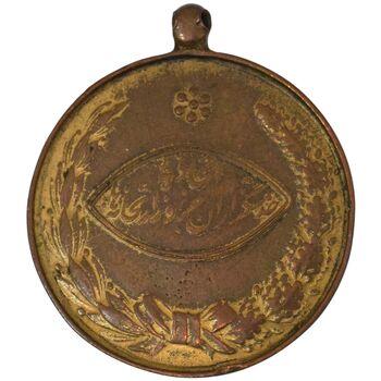 مدال آویزی برنز خدمتگزاران وزارتخانه ها - شماره 2522 - VF35 - محمد رضا شاه