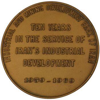 مدال برنز یادبود بانک توسعه صنعتی و معدنی ایران - AU58 - محمد رضا شاه