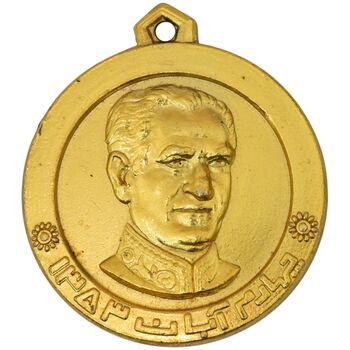 مدال یادبود چهارم آبان 1353 - MS61 - محمد رضا شاه