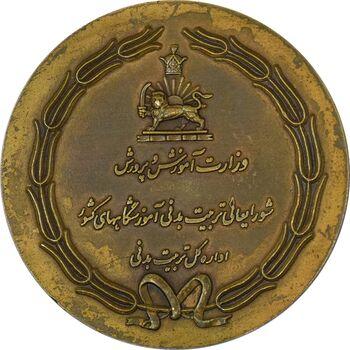 مدال یادبود انجمن وزنه برداری آموزشگاههای کشور - EF45 - محمد رضا شاه