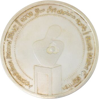 مدال نقره یادبود مشتری برتر بانک ملت 1389 - MS61 - جمهوری اسلامی