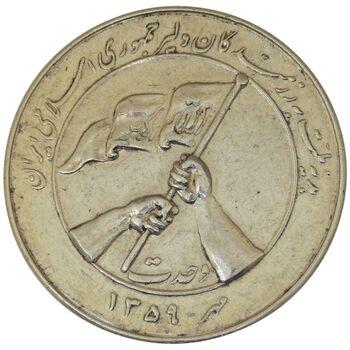 مدال هدیه به رزمندگان 1359 - EF45 - جمهوری اسلامی