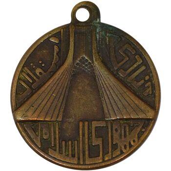 مدال یادبود استقلال آزادی - VF - جمهوری اسلامی