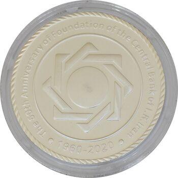 مدال یادبود شصتمین سال تاسیس بانک مرکزی (جعبه فابریک) - MS65 - جمهوری اسلامی