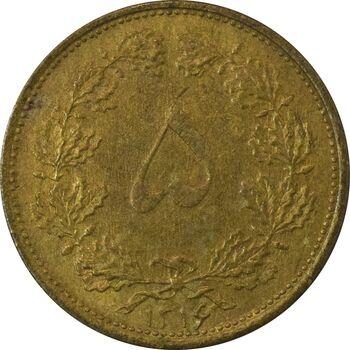 سکه 5 دینار 1316 - AU58 - رضا شاه