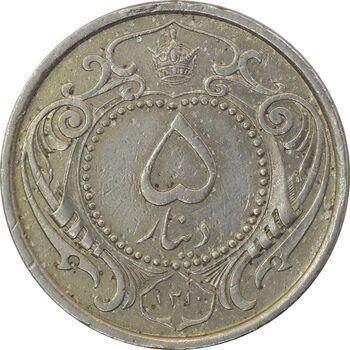 سکه 5 دینار 1310 - EF45 - رضا شاه