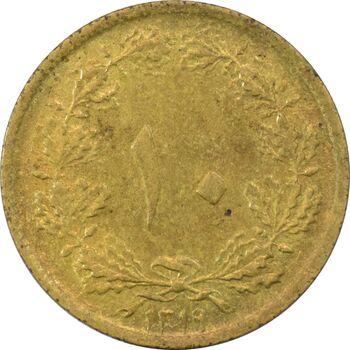 سکه 10 دینار 1319 - AU58 - رضا شاه