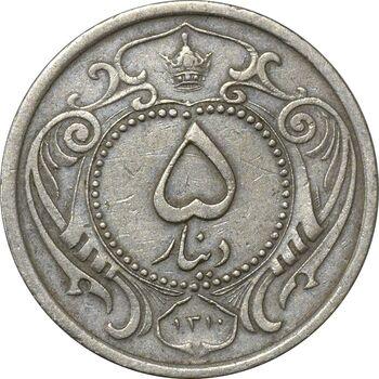سکه 5 دینار 1310 - EF40 - رضا شاه