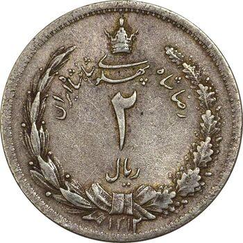 سکه 2 ریال 1312 - EF45 - رضا شاه