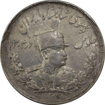 سکه 5000 دینار 1307 تصویری - AU50 - رضا شاه