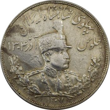 سکه 5000 دینار 1307 تصویری - AU58 - رضا شاه
