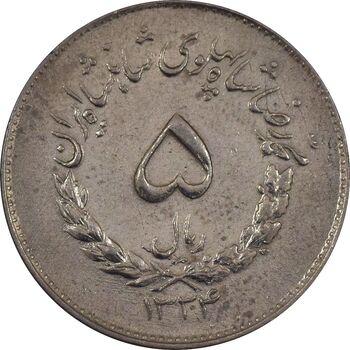 سکه 5 ریال 1334 مصدقی - AU55 - محمد رضا شاه