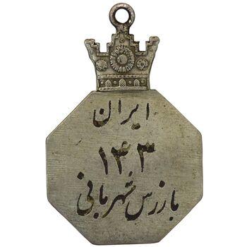 نشان بازرس شهربانی شماره 143 - EF - محمد رضا شاه