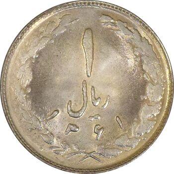 سکه 1 ریال 1361 - جمهوری اسلامی