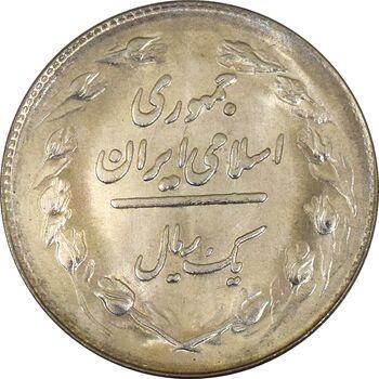 سکه 1 ریال 1362 - جمهوری اسلامی
