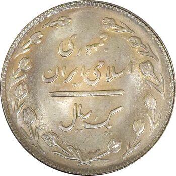 سکه 1 ریال 1366 - جمهوری اسلامی