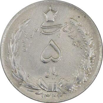 سکه 5 ریال 1323/2 (سورشارژ تاریخ) - AU50 - محمد رضا شاه