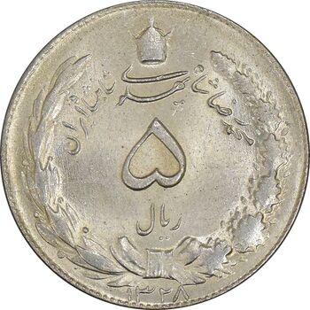 سکه 5 ریال 1328 - MS64 - محمد رضا شاه