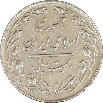 سکه 20 ریال (دو رو جمهوری) - EF40 - جمهوری اسلامی