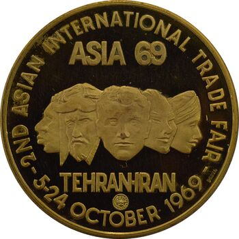 مدال برنز دومین نمایشگاه بازرگانی بین المللی آسیائی 1348 (نمونه) - PF62 - محمد رضا شاه