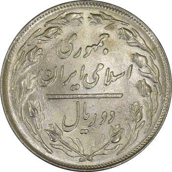 سکه 2 ریال 1359 - UNC - جمهوری اسلامی