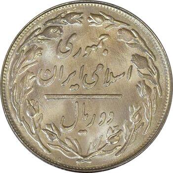 سکه 2 ریال 1360 - UNC - جمهوری اسلامی