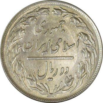 سکه 2 ریال 1361 - UNC - جمهوری اسلامی