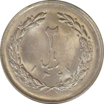 سکه 2 ریال 1362 - UNC - جمهوری اسلامی