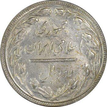 سکه 2 ریال 1365 - (لا اسلامی بلند) - تاریخ بسته - UNC - جمهوری اسلامی