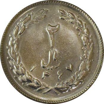 سکه 2 ریال 1367 - UNC - جمهوری اسلامی