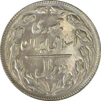 سکه 2 ریال 1365 - (لا اسلامی کوتاه) - تاریخ باز - UNC - جمهوری اسلامی