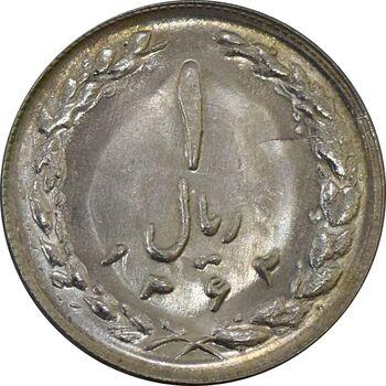 سکه 1 ریال 1362 - شبح روی سکه - جمهوری اسلامی